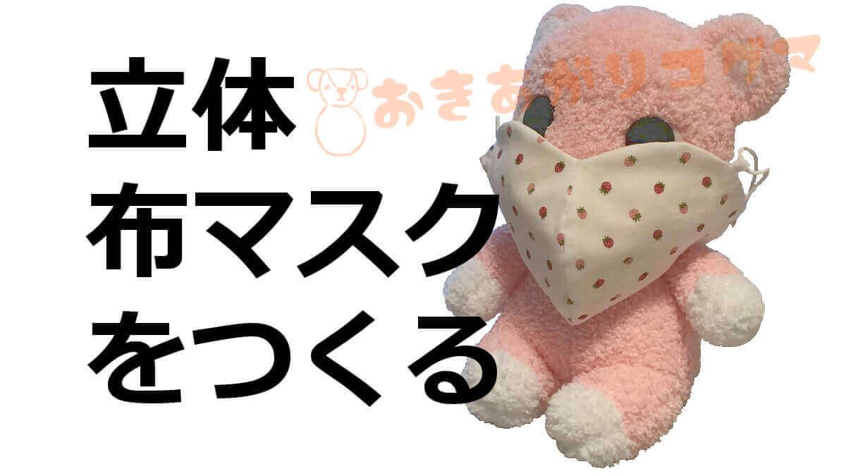 立体布マスク